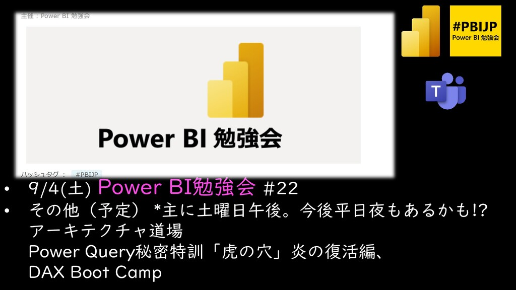 • 9/4(土) Power BI勉強会 #22 • その他(予定) *主に土曜日午後。今後平...