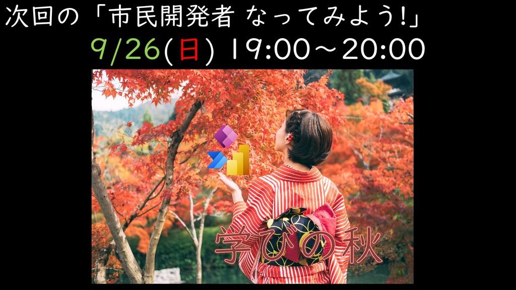 次回の「市民開発者 なってみよう!」 9/26(日) 19:00~20:00