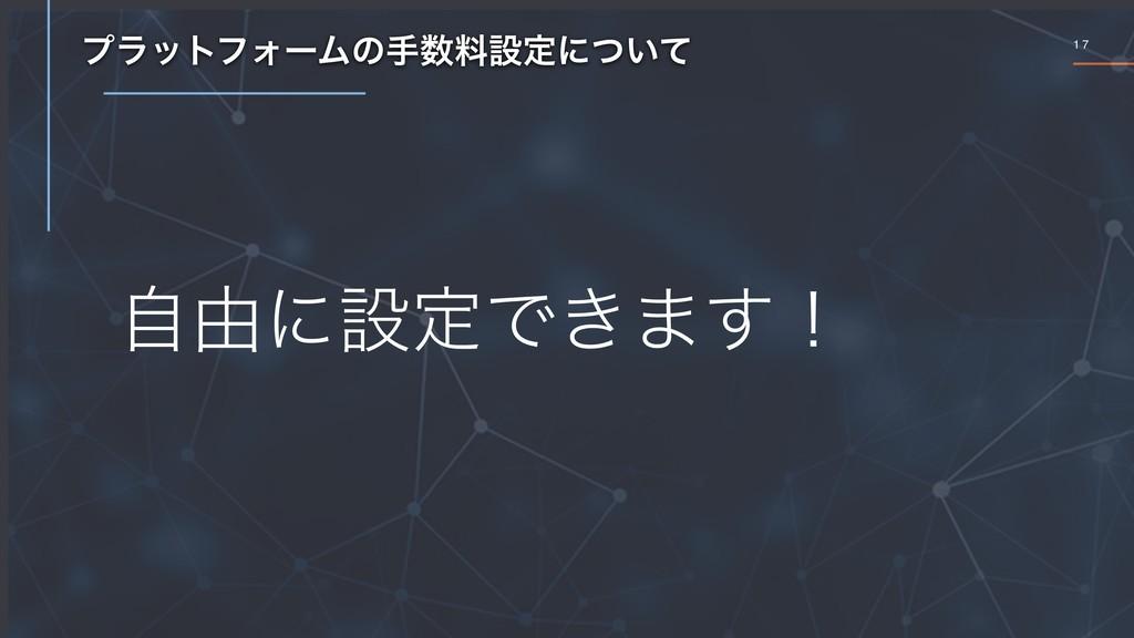 1 7 ϓϥοτϑΥʔϜͷखྉઃఆʹ͍ͭͯ ࣗ༝ʹઃఆͰ͖·͢ʂ