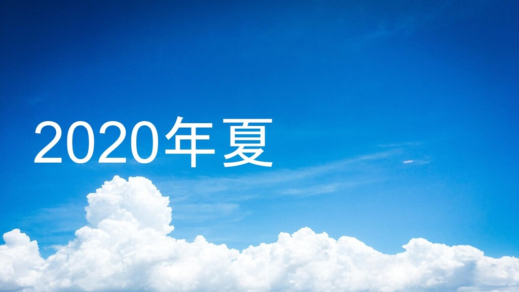 2020年夏