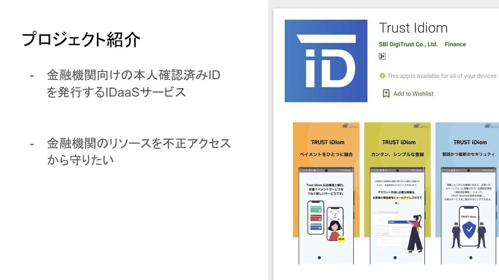 プロジェクト紹介 - 金融機関向けの本人確認済みID を発行するIDaaSサービス - 金融機...