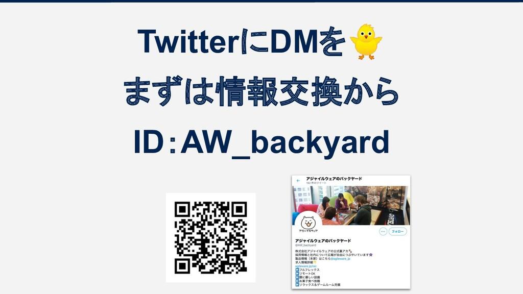 TwitterにDMを🐥 まずは情報交換から ID:AW_backyard