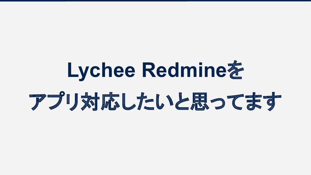 Lychee Redmineを アプリ対応したいと思ってます