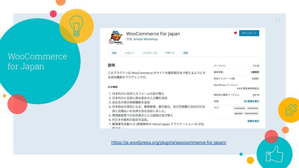 WooCommerce for Japan 17 https://ja.wordpress.o...