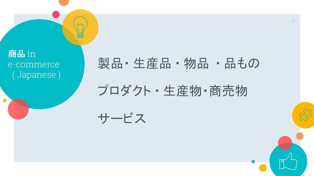 商品 in e-commerce ( Japanese ) 製品・ 生産品 ・ 物品 ・ 品も...