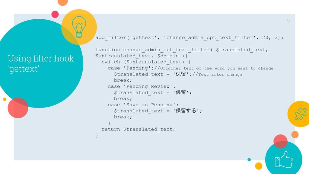 Using filter hook 'gettext' 9 add_filter('gettex...