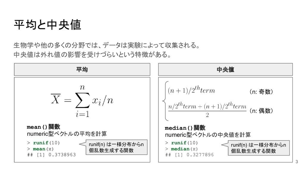平均と中央値 平均 median()関数 numeric型ベクトルの中央値を計算 中央値 (n...