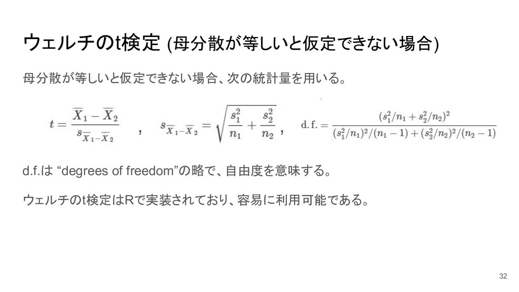 ウェルチのt検定 (母分散が等しいと仮定できない場合) 母分散が等しいと仮定できない場合、次の...