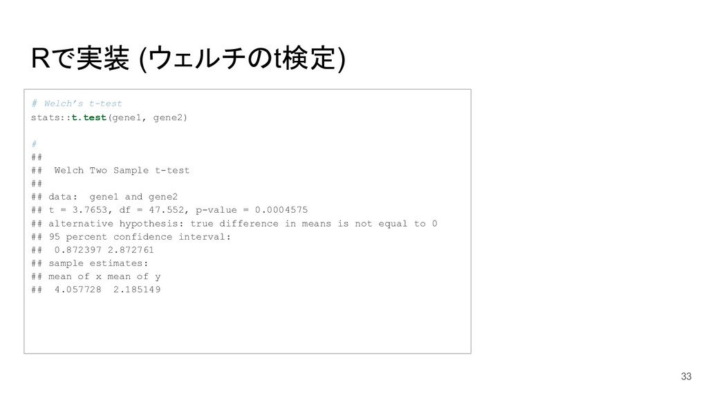 Rで実装 (ウェルチのt検定) # Welch's t-test stats::t.test(...