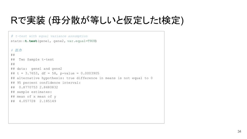 Rで実装 (母分散が等しいと仮定したt検定) # t-test with equal vari...