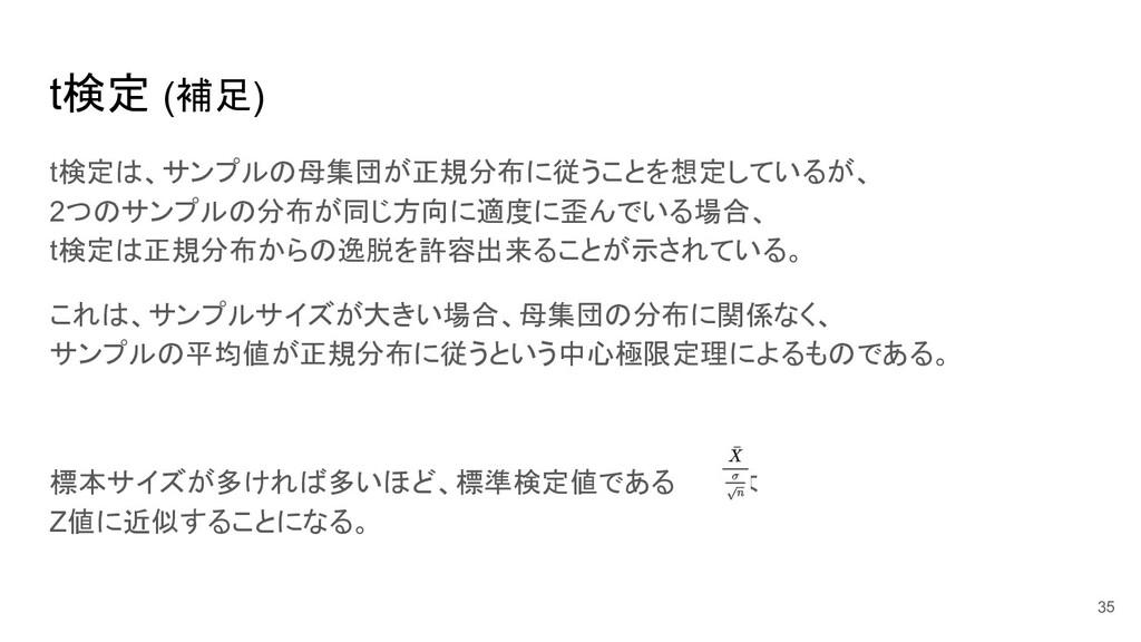 t検定 (補足) t検定は、サンプルの母集団が正規分布に従うことを想定しているが、 2つのサン...