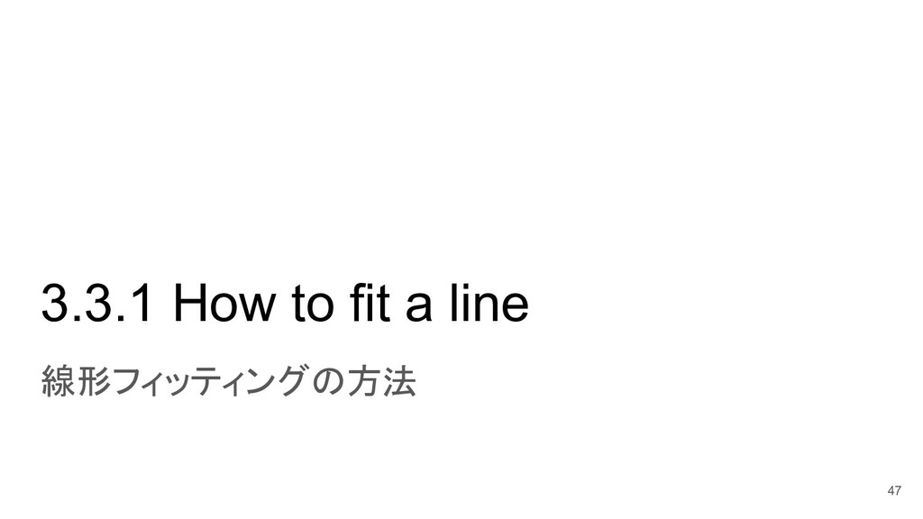 3.3.1 How to fit a line 線形フィッティングの方法 47