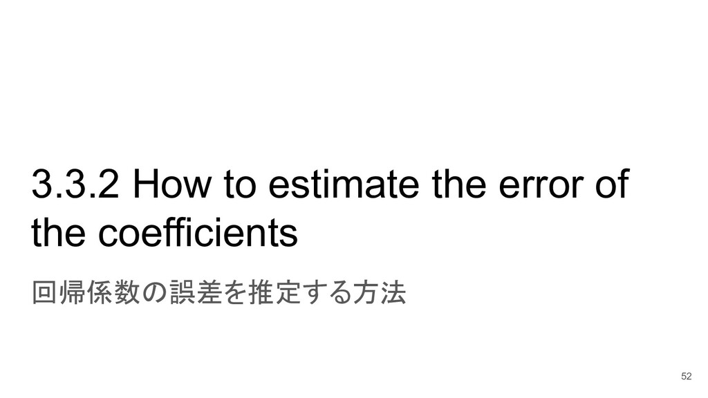 3.3.2 How to estimate the error of the coeffici...