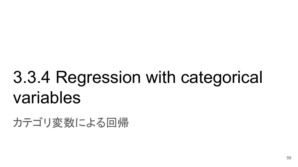 3.3.4 Regression with categorical variables カテゴ...