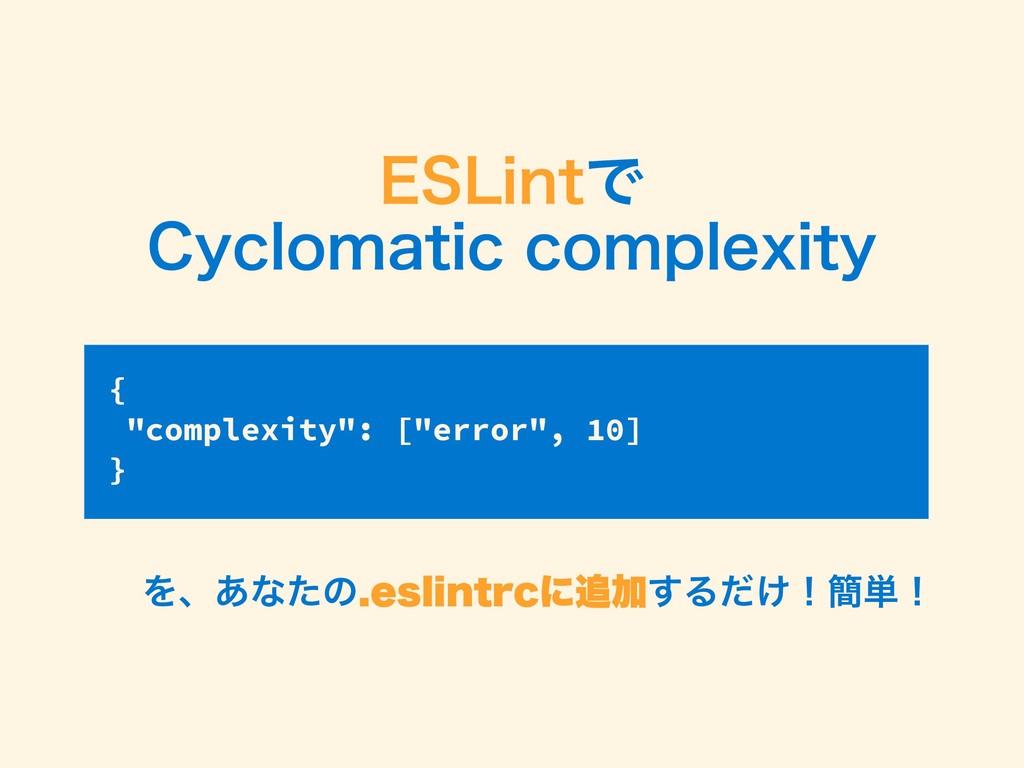 "&4-JOUͰ $ZDMPNBUJDDPNQMFYJUZ { ""complexity"": ..."