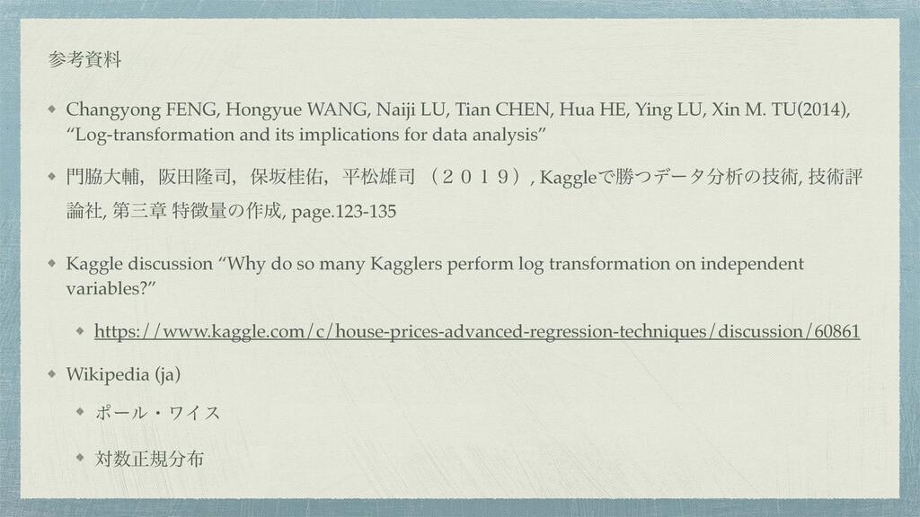 ߟྉ Changyong FENG, Hongyue WANG, Naiji LU, Ti...