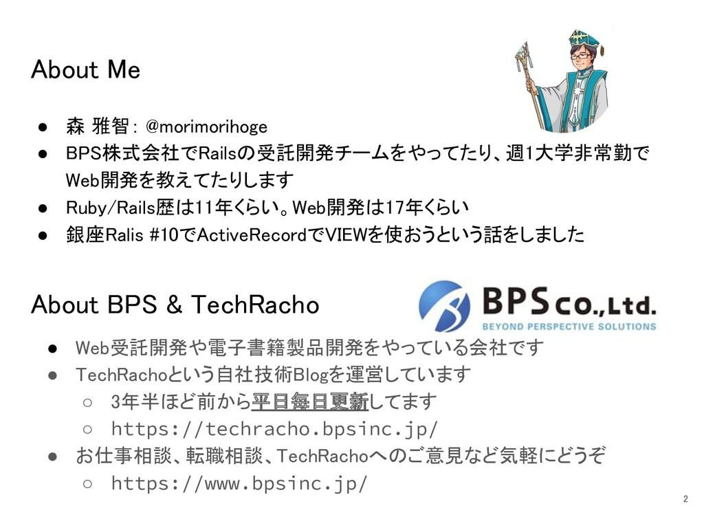 About Me ● 森 雅智: @morimorihoge ● BPS株式会社でRail...