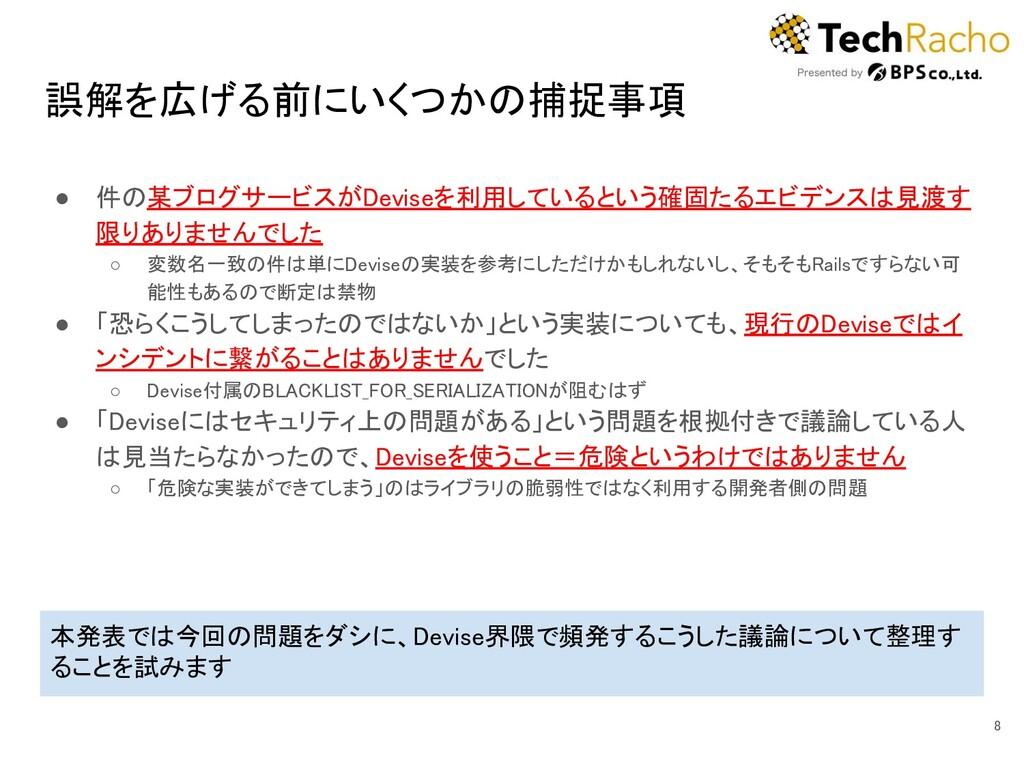 誤解を広げる前にいくつかの捕捉事項 ● 件の某ブログサービスがDeviseを利用しているとい...