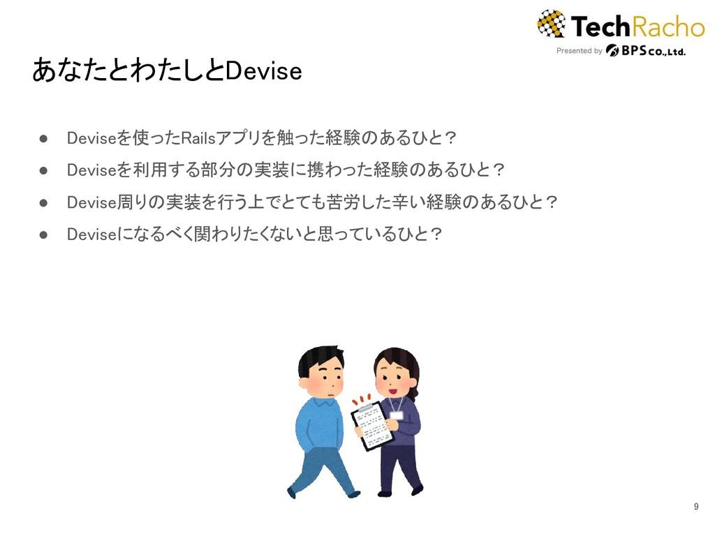 あなたとわたしとDevise ● Deviseを使ったRailsアプリを触った経験のあるひと...