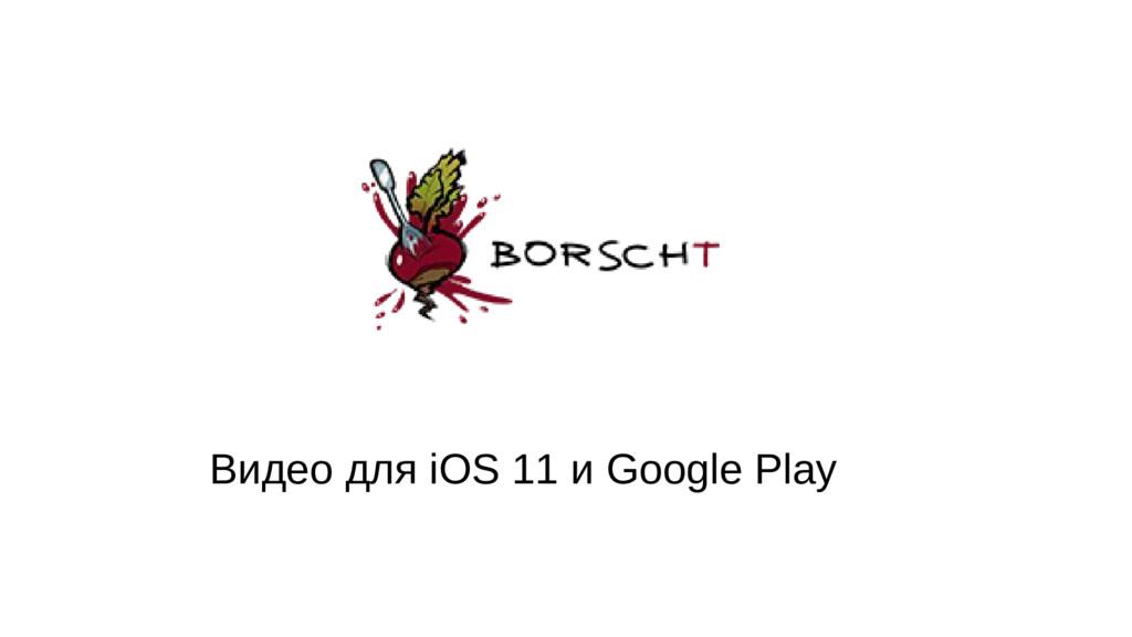 Видео для iOS 11 и Google Play