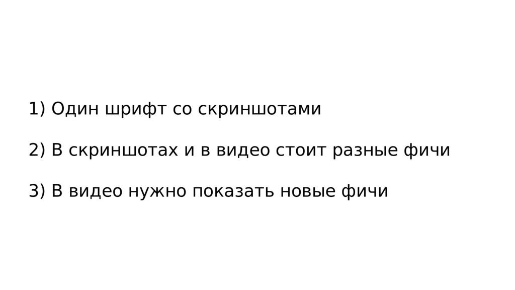 1) Один шрифт со скриншотами 2) В скриншотах и ...