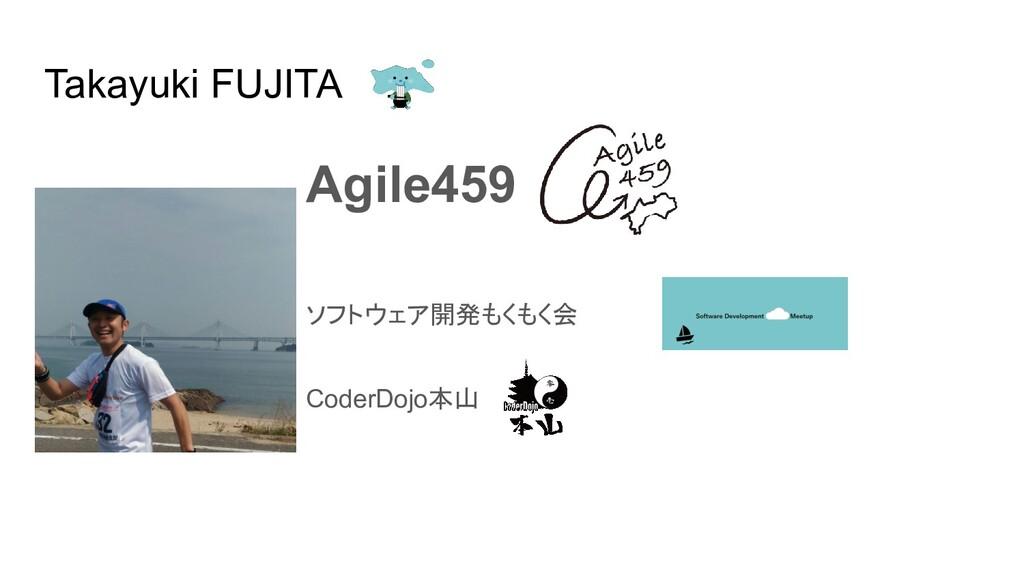 Takayuki FUJITA Agile459 ソフトウェア開発もくもく会 CoderDoj...