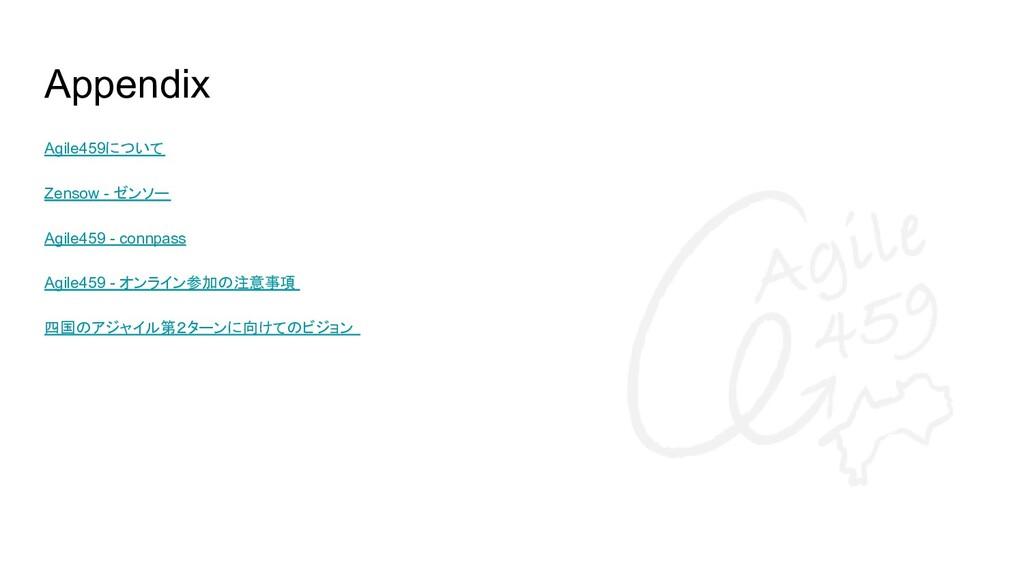 Appendix Agile459について Zensow - ゼンソー Agile459 - ...