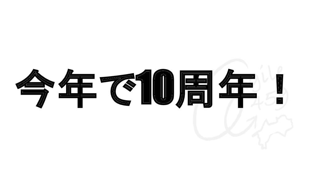 今年で10周年!