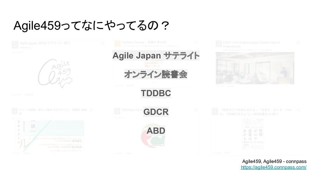 Agile459ってなにやってるの? Agile459, Agile459 - connpas...
