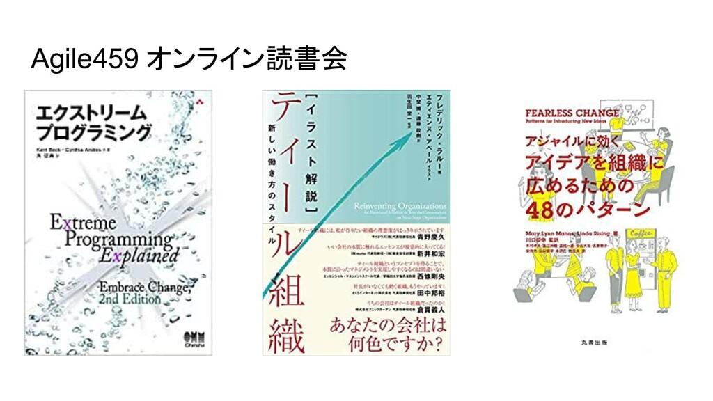 Agile459 オンライン読書会
