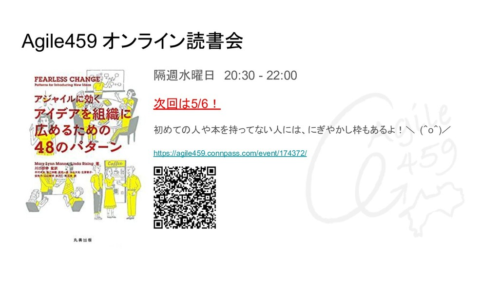 Agile459 オンライン読書会 隔週水曜日 20:30 - 22:00 次回は5/6! 初...