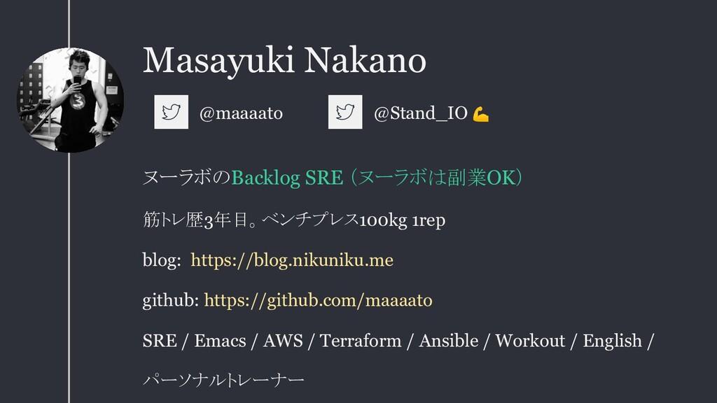 ヌーラボのBacklog SRE (ヌーラボは副業OK) 筋トレ歴3年目。ベンチプレス100k...