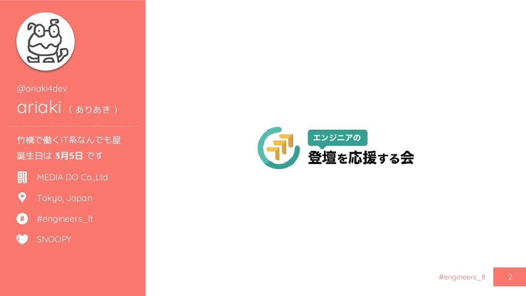 #engineers_lt @ariaki4dev ariaki ( ありあき ) 竹橋で働く...