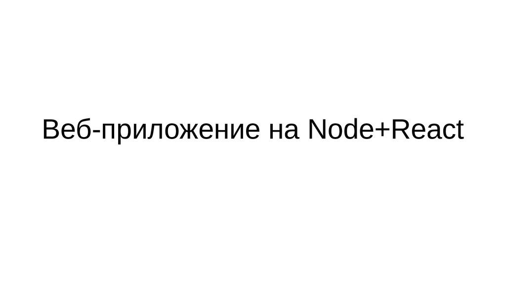 Веб-приложение на Node+React