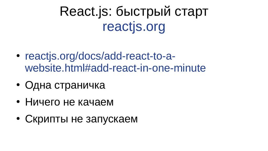 React.js: быстрый старт reactjs.org ● reactjs.o...