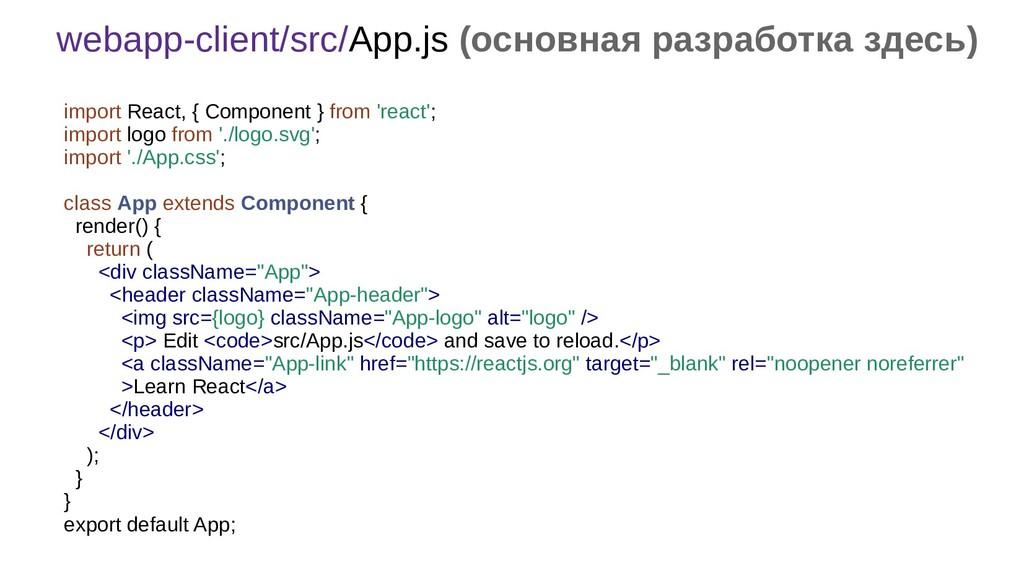 webapp-client/src/App.js (основная разработка з...