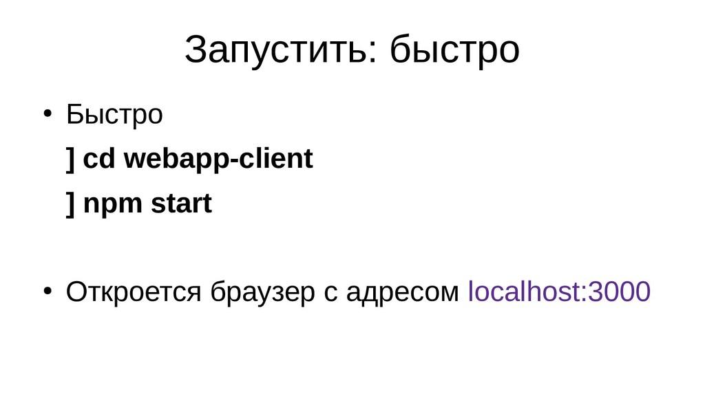 Запустить: быстро ● Быстро ] cd webapp-client ]...