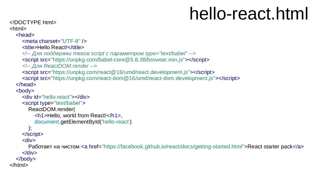 hello-react.html <!DOCTYPE html> <html> <head> ...