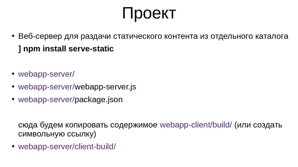 Проект ● Веб-сервер для раздачи статического ко...
