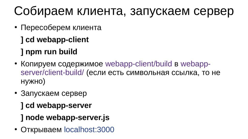 Собираем клиента, запускаем сервер ● Пересобере...