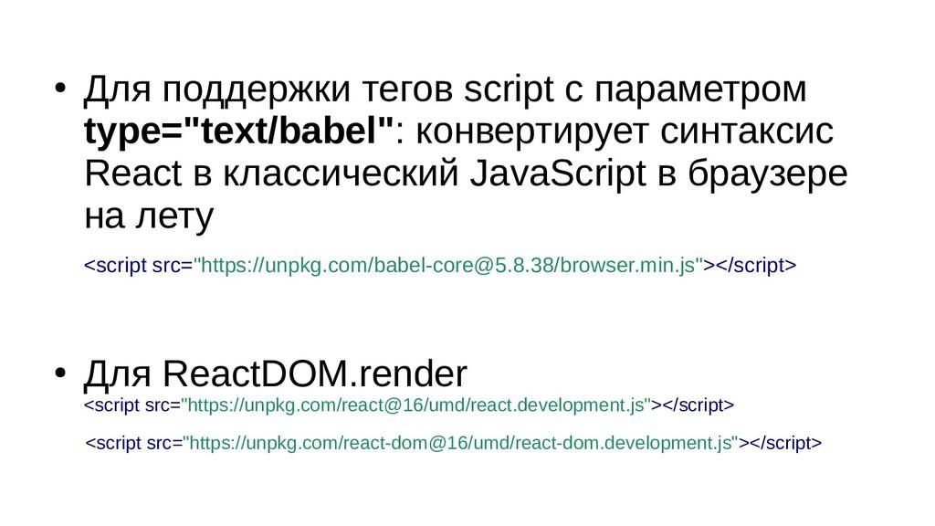 ● Для поддержки тегов script с параметром type=...