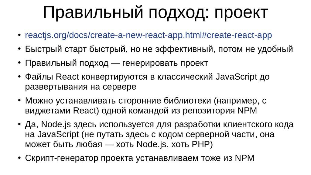 Правильный подход: проект ● reactjs.org/docs/cr...
