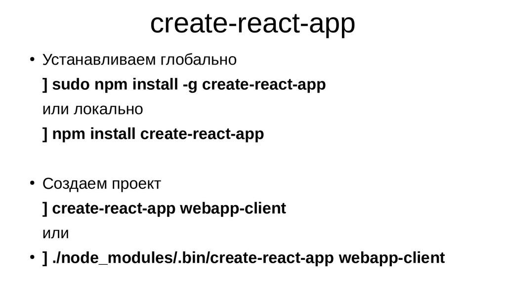 create-react-app ● Устанавливаем глобально ] su...
