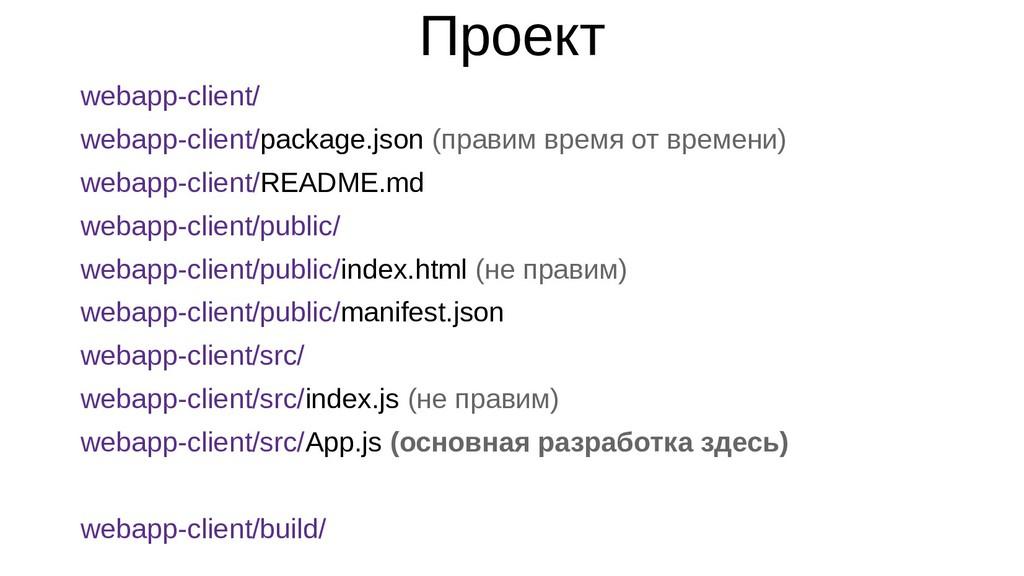 Проект webapp-client/ webapp-client/package.jso...