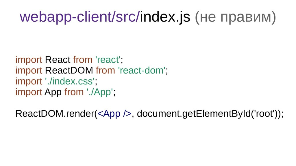 webapp-client/src/index.js (не правим) import R...