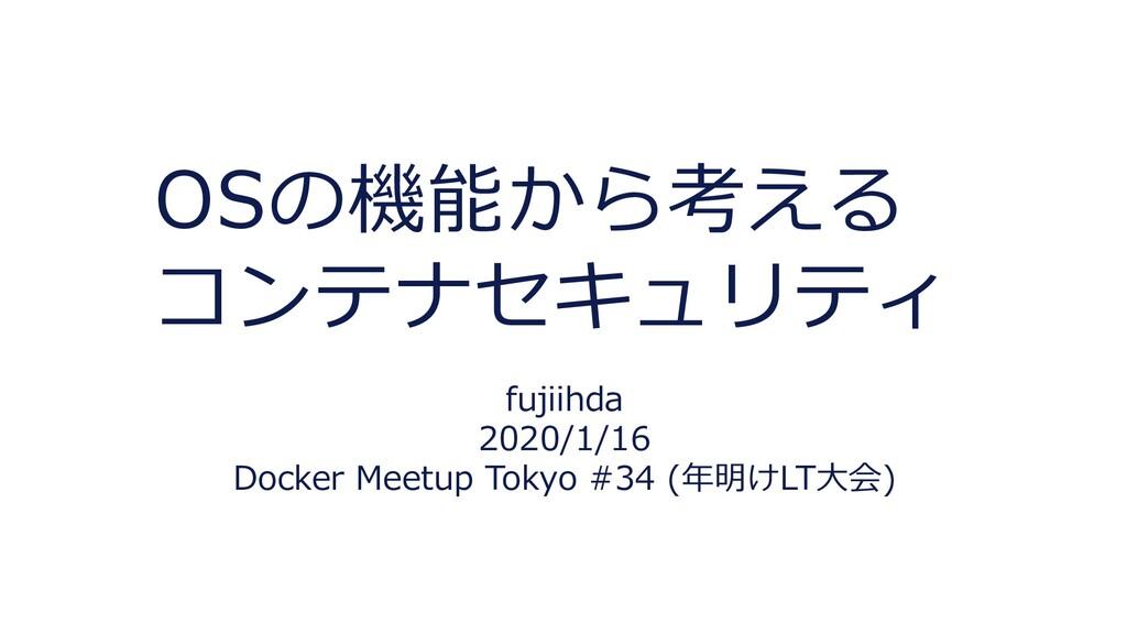 fujiihda 2020/1/16 Docker Meetup Tokyo #34 (年明け...