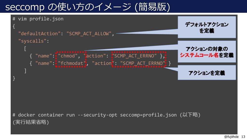 13 13 @fujiihda seccomp の使い方のイメージ (簡易版) # vim p...