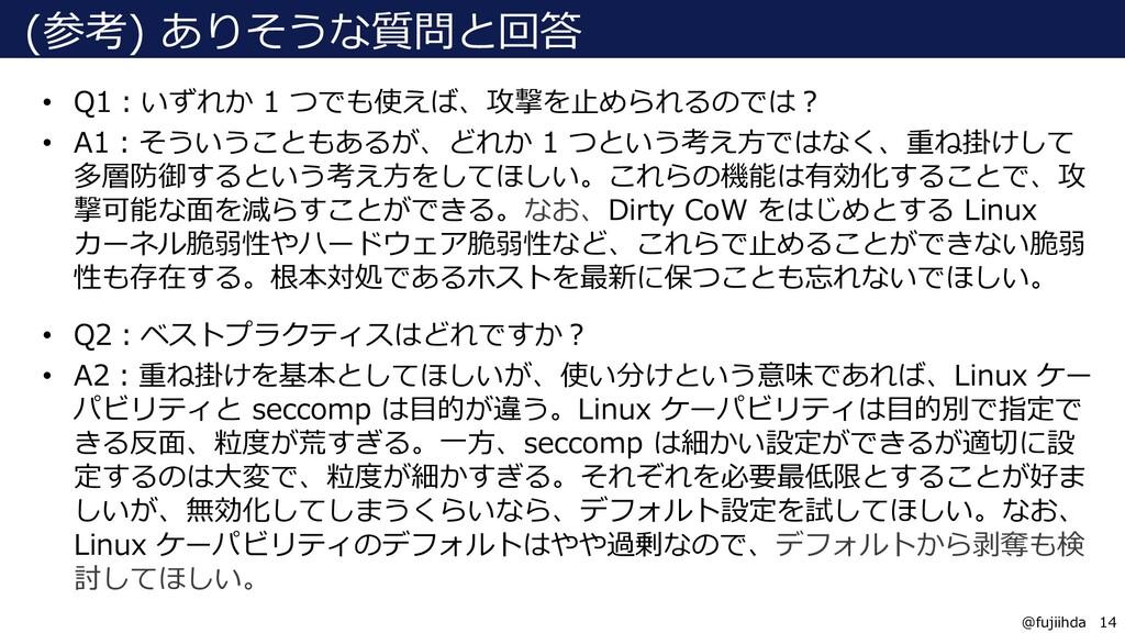 14 14 @fujiihda (参考) ありそうな質問と回答 • Q1:いずれか 1 つでも...