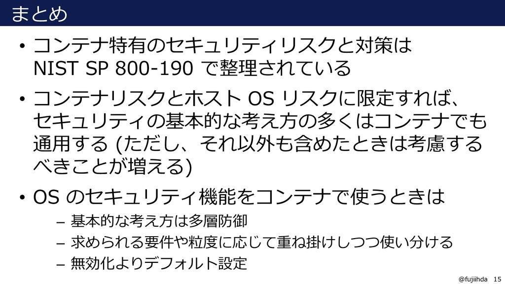 15 15 @fujiihda まとめ • コンテナ特有のセキュリティリスクと対策は NIST...