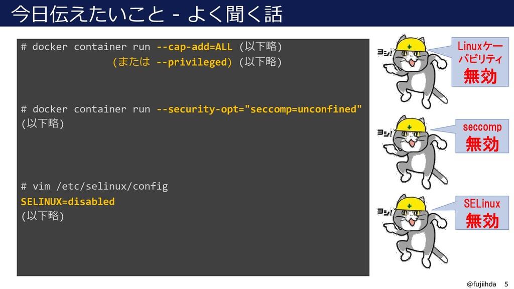 5 5 @fujiihda # docker container run --cap-add=...
